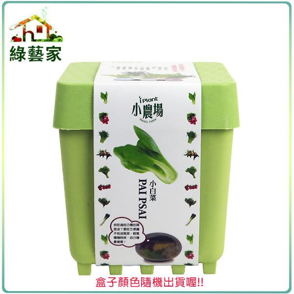 【綠藝家004-D14】iPlant小農場系列-小白菜