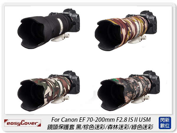 EC easyCover For Canon 70-200mm F2.8 IS II USM 保護套