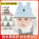 兒童春秋防飛沫可拆卸遮陽遮臉大檐隔離面罩防紫外線防曬防護帽子 快速出貨