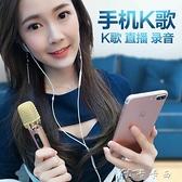 【新年熱歡】k歌話筒唱歌手機麥克風mc直播設備全套安卓聲卡套裝()