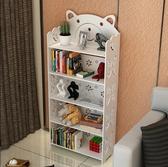 兒童書架雕花學生書櫃格架多層置物架卡通落地 收納儲物櫃BL 【 出貨】