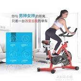 動感單車川野動感單車家用超靜音健身車腳踏室內運動自行車健身房器材 朵拉朵