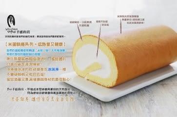 【Pan手感】原味舒芙蕾米蛋糕捲 長17cm