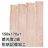 窗簾 LUMIE RO 150×178×1 NITORI宜得利家居