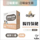 汪喵星球〔汪喵益生菌,腸胃保健,山味鹿野土雞,2g/30包〕  產地:台灣