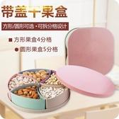 創意帶蓋分格干果盤零食盤大號糖果盤瓜子盒家用客廳干果盒瓜子盤