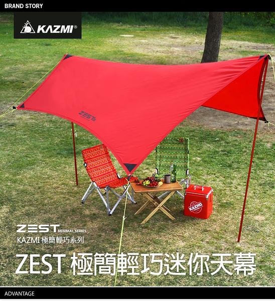【原廠公司貨】丹大戶外【KAZMI】ZEST 極簡輕巧迷你天幕-緋紅 K7T3T011RD