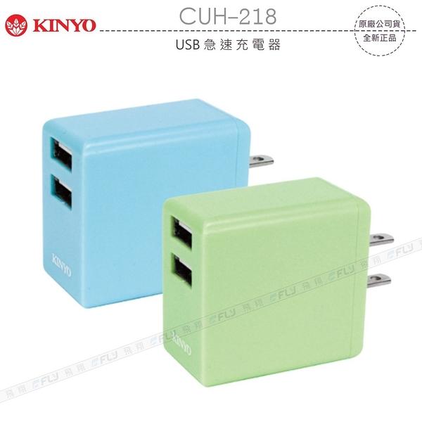 《飛翔3C》KINYO 耐嘉 CUH-218 USB 急速充電器│公司貨│2孔雙充 馬卡龍充電頭 國際電壓 輕巧攜帶