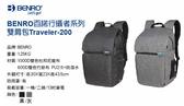 【聖影數位】BENRO 百諾 Traveler 200 行攝者系列後背包 附防雨罩 黑/灰