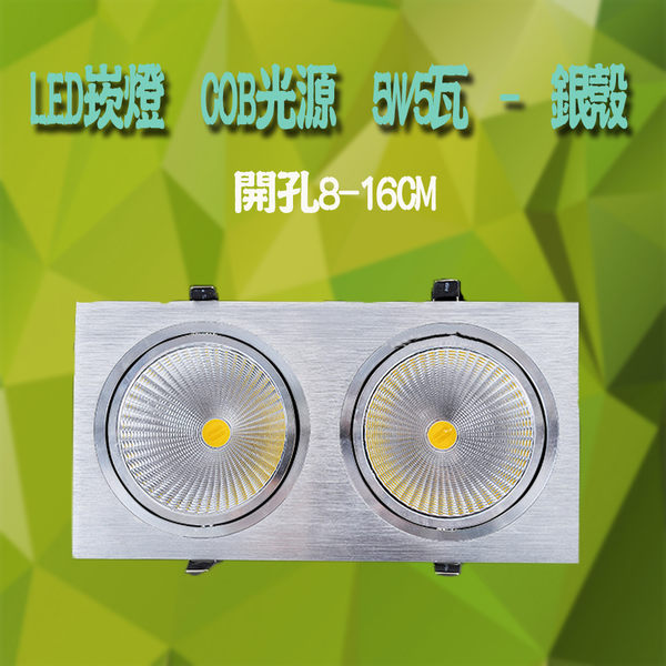 led 崁燈 15cm 開孔徑 led崁燈安裝 簡易 適用 COB芯片5W/5瓦 STCOB401 免運費 廠家直送 - 銀殼