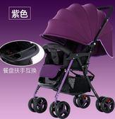 618好康又一發嬰兒手推車超輕便攜可躺坐折疊四輪避震夏季寶寶兒童bb小孩嬰兒車