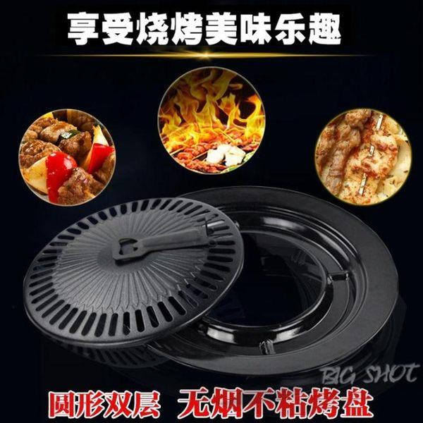 烤盤卡式爐烤盤麥飯石加厚不粘鍋烤盤圓形烤肉盤野營無煙燃氣燒烤盤【大咖玩家】