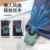 冷風機 掛腰小型風扇可充電掛脖子手腕多功能懶人腰掛電扇戶外USB無線腰帶手持【免運費】