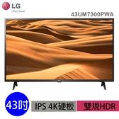 LG樂金 43吋 4K廣角 UHD 液晶電視 43UM7300PWA~~含運不含拆箱定位