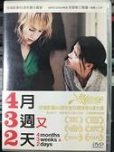 挖寶二手片-0B07-092-正版DVD-電影【4月3週又2天】-坎城影展最佳影片(直購價)