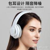 頭戴式藍芽耳機男女通用無線游戲耳麥重低音電腦耳機 晴天時尚館