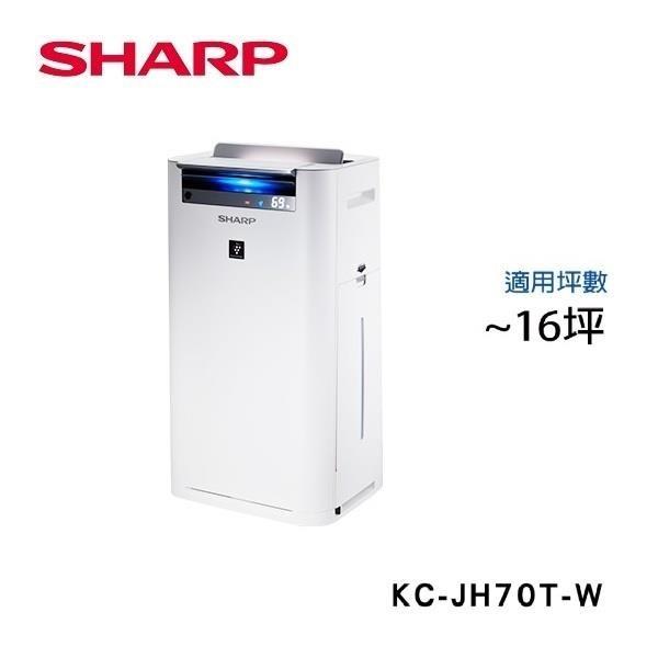 【南紡購物中心】(促銷)SHARP夏普 空氣清淨機KC-JH70T-W 日本原裝