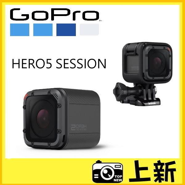 GOPRO HERO 5 Session 4K 防水攝影機 極限運動 Hero5 原廠公司貨《台南/上新》