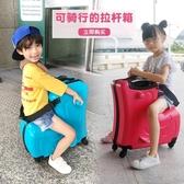行李箱 兒童行李箱可坐可騎拉桿箱小孩萬向輪寶寶皮箱子卡通女旅行箱包男T 免運直出 星期八