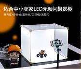 攝影棚-LED小型攝影棚 補光套裝迷你拍攝拍照燈箱柔光箱簡易攝影道具 艾莎嚴選YYJ