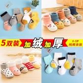 寶寶嬰兒襪子秋冬季純棉0-1歲3個月加厚新生兒童男女童中筒毛巾襪
