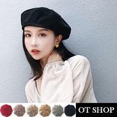 OT SHOP帽子‧素面質感毛呢‧畫家帽八角帽呢帽貝雷帽‧歐美韓星時尚街頭穿搭配件‧現貨6色‧C3762
