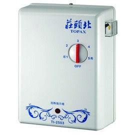 【歐雅系統家具廚具】莊頭北 TI-2503  瞬熱式電熱水器