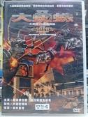 挖寶二手片-C15-正版DVD-電影【大蜘蛛2】-華倫麥古蘭 寇比提姆布洛克