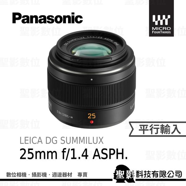 Panasonic 25mm F1.4 LEICA DG 標準定焦鏡 M4/3 3期零利率 / 免運費 WW【平行輸入】H-X025