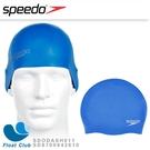 【Speedo】成人矽膠泳帽 Plain Moulded (寶藍) SD8709842610
