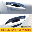 FORD福特【KUGA MK3外門腕框】卡夢 銀色 2020 新KUGA 酷卡 碗公 門把防刮配件 碳纖維卡夢