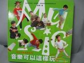 【書寶二手書T9/大學教育_JAE】音樂可以這樣玩 (附2CD/ DVD): 幼兒音樂創意教學_蘇珊