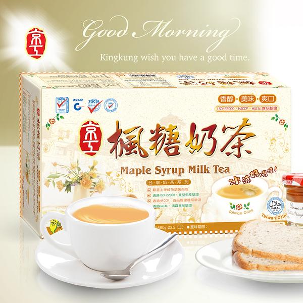 【京工】楓糖奶茶(30入)