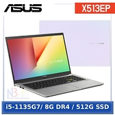 【2月限時促】ASUS X513EP-0251W1135G7 幻彩白(i5-1135G7/8G/512GB SSD/MX330 2G/15.6FHD)