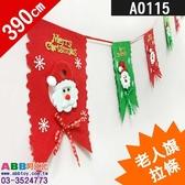 A0115★聖誕老人萬國旗_230cm#聖誕派對佈置氣球窗貼壁貼彩條拉旗掛飾吊飾
