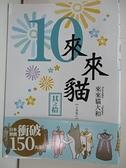 【書寶二手書T2/漫畫書_AYO】來來貓 10_來來貓大和