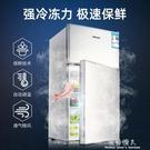 冰箱小型雙門家用小冰箱冷藏冷凍宿舍辦公室節能三門式電冰箱 YYJ 【快速出貨】情人精品館