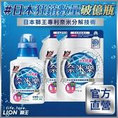 日本獅王 奈米樂超濃縮抗菌洗衣精瓶裝X1+補充包X2