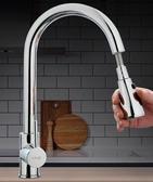廚房抽拉式水龍頭防濺