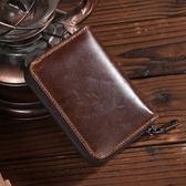 皮夾 真皮卡包 多卡位拉鏈包 零錢包【非凡上品】X1319