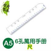 珠友 BC-82510 A5/25K  6孔滑動夾/萬用手冊(尺)