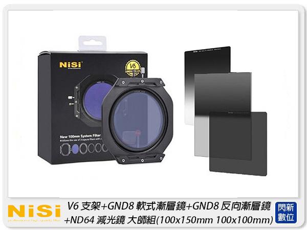 NISI V6 支架組+GND8 軟式 漸層鏡+GND8 反向 漸層鏡+ND64 減光鏡 大師組(公司貨)