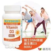 【赫而司】高單位維生素D3 800IU(90錠/罐)瑞士DSM原廠陽光多多非活性D防潮膜衣錠增進鈣吸收
