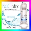 後庭潤滑液 日本原裝NaClotion ...