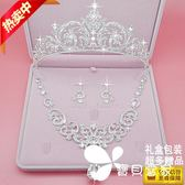 新娘配飾 韓式結婚頭飾 皇冠項鏈耳環三件套裝