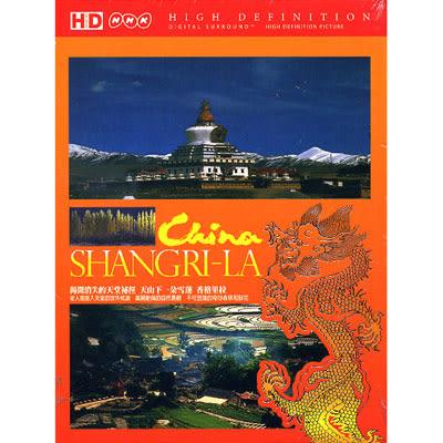 高畫質HD-香格里拉DVD