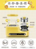 麵包機烤面包機家用2片早餐多士爐土司機全自動吐司MKS 維科特3C
