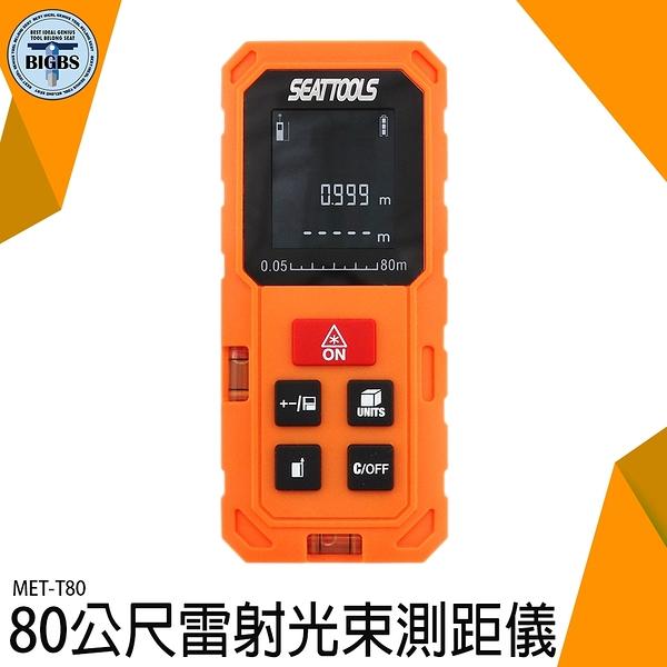 《利器五金》雷射測距儀 量房儀 手持高精度 測量儀器 MET-T80 量房電子尺