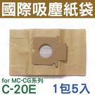 TYPE C-20E 國際牌吸塵器集塵紙...