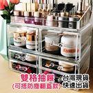 收納盒 高級壓克力化妝品收納盒(雙格抽屜)【BSF021】SORT